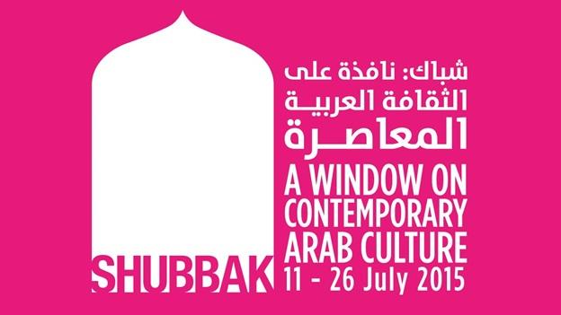 25-July-Shubbak